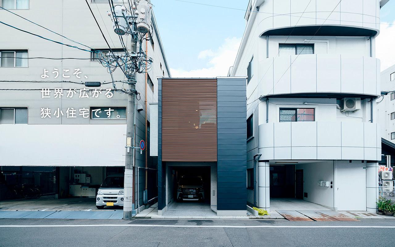 ようこそ、世界が広がる、狭小住宅です。