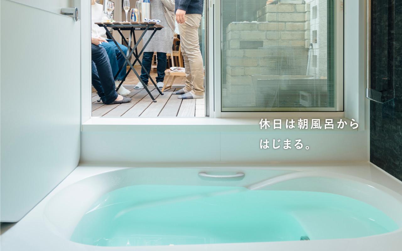 休日は朝風呂からはじまる。