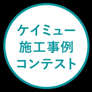 ケイミュー施工事例コンテスト