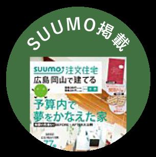 SUUMO掲載
